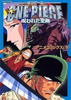 La maldición de la espada sagrada Ani-Manga 2