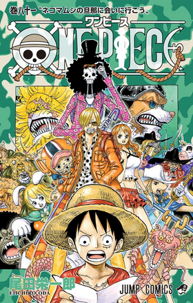 Tome 81 Couverture VO Infobox