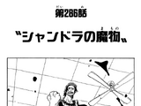 Chapter 286