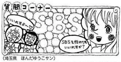 SBS86 Header 6