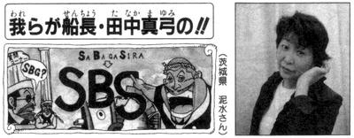 SBS Vol 52 header 8