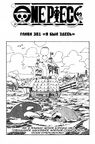 One Piece v32 c301 098