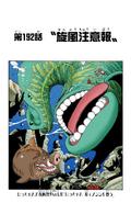 Coloreado Digital del Capítulo 192