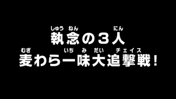 Эпизод 781