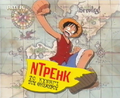 One Piece Greece Logo.png