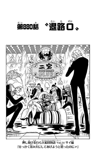 Chapter 880
