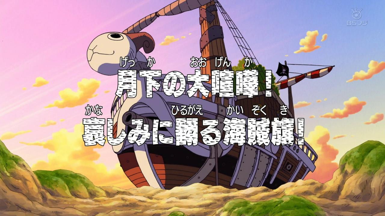Episode 235 | One Piece Wiki | FANDOM powered by Wikia
