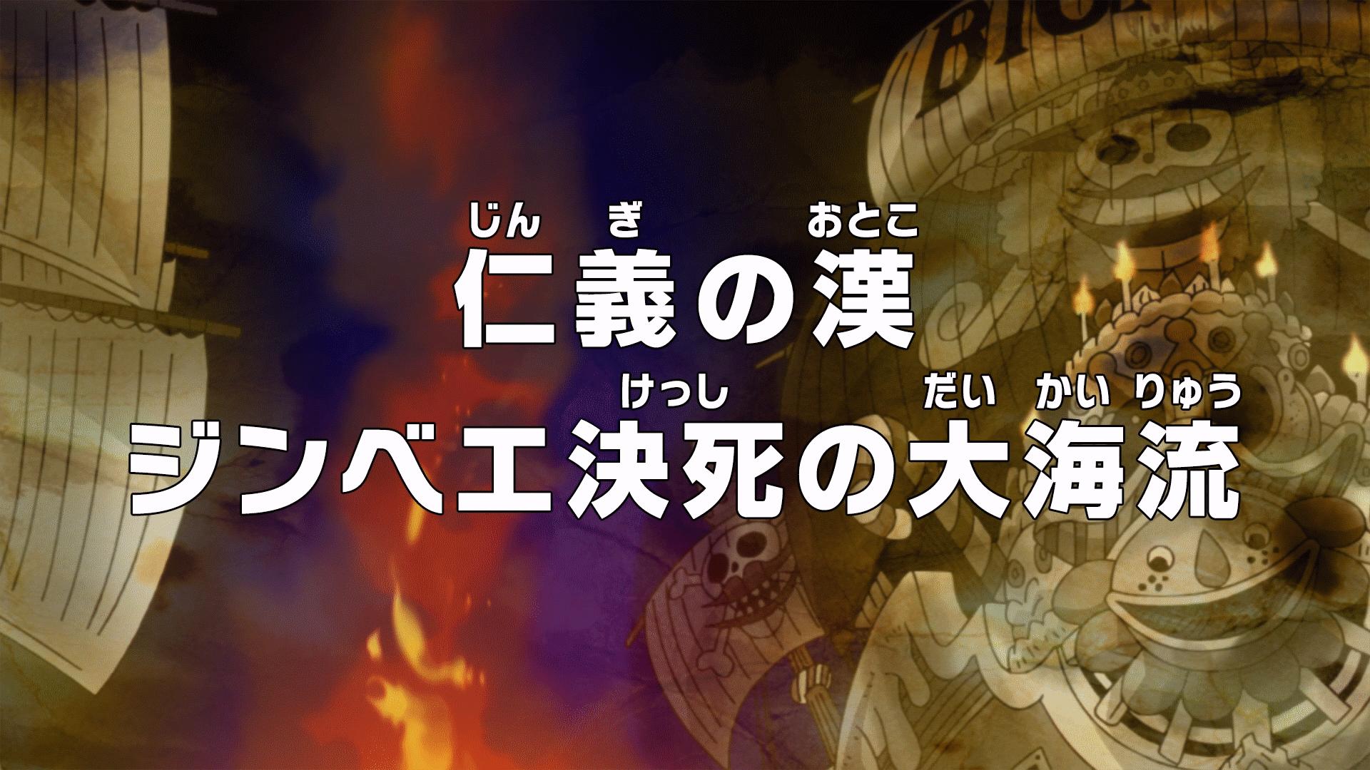 Gagasan Untuk One Piece 887 Vostfr Hd Poster Koleksi Poster