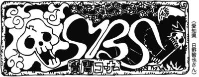 SBS Tome 67 en-tête Chap 665