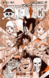 Volume 88 Inside Cover.png