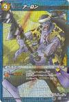 Arlong Miracle Battle Carddass 44-85 SR