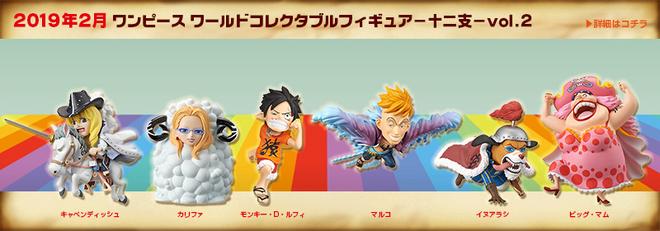 One Piece World Collectable Figure Zodiac Volume 2