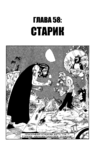 One Piece v07 c058 01