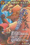 Sakazuki Miracle Battle Carddass Ω 53