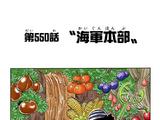 Глава 550
