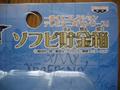 IchibanKujiCollectionSavingBoxAd