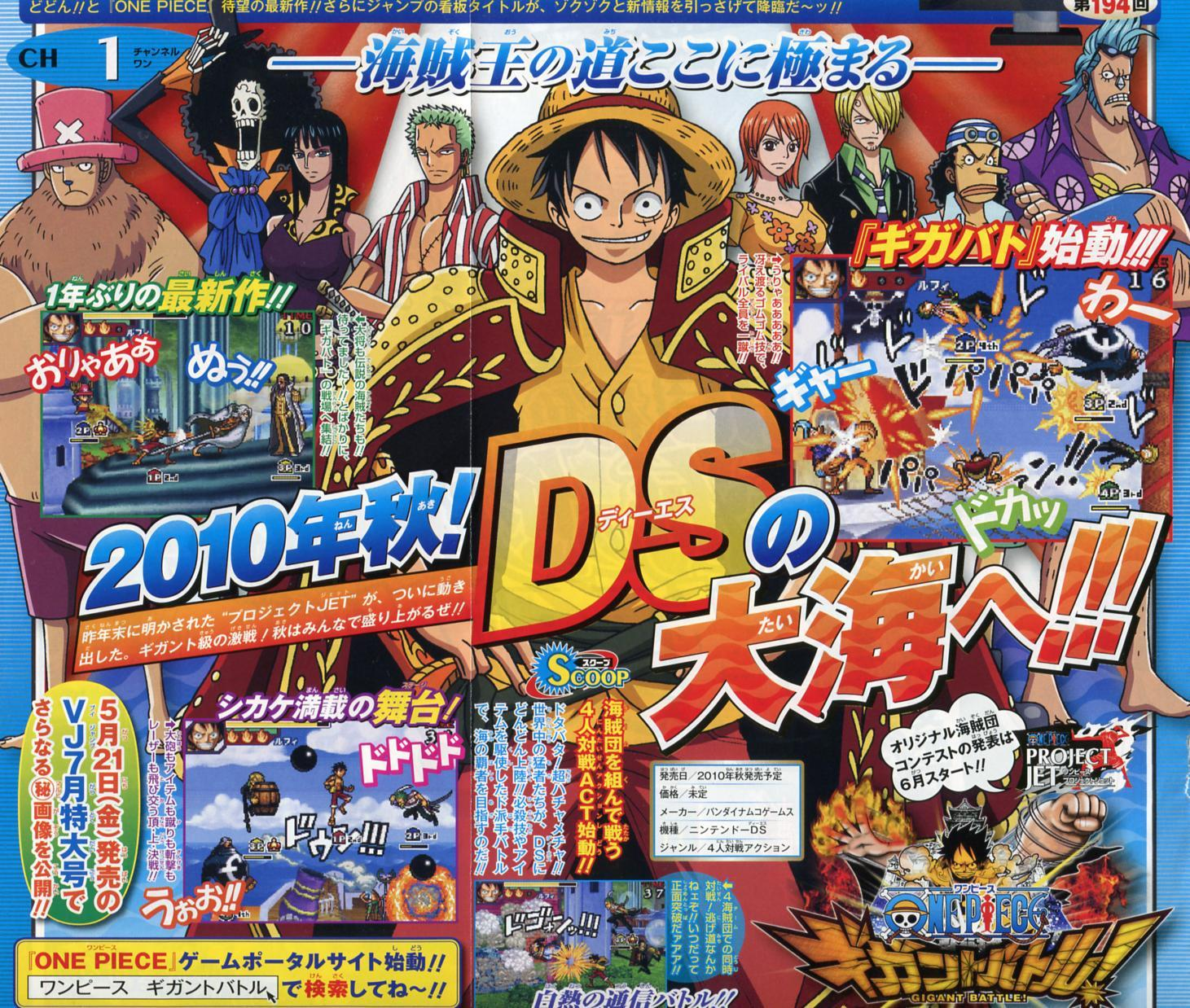 jeux ds one piece gigant battle 2