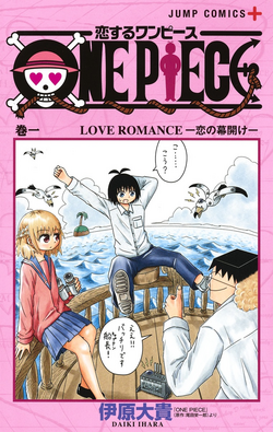 One Piece in Love Volume 1