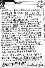 25th Log Oda Comment