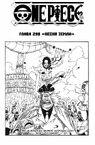 One Piece v32 c298 039
