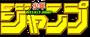 Logo Weekly Shonen Jump