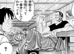 Luffy Benn Poster (Manga)