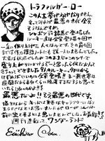 27th Log Oda Comment