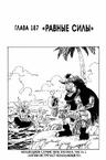 One Piece v21 c187 007