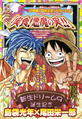 One Piece x Toriko Crossover.png