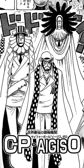 CP-AIGIS0 Manga Infobox