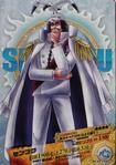 Sengoku AR Carddass 02-27 C