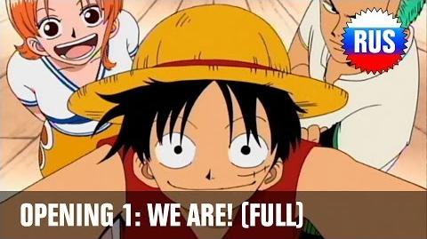 One Piece-We are, Полная версия.