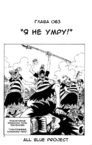 One Piece v08 c063 11