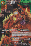 Sakazuki Miracle Battle Carddass 84-85