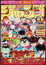Shonen Jump 1998 Issue 06