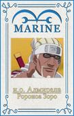 Ророноа Зоро Poster
