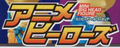 AnimeHeroes-logo