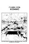 One Piece v30 c278 047