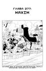 One Piece v30 c277 027