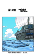Chapter 182 Colored