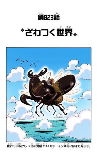 Глава 823