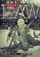 One Piece novel Law 連載小說第2話 形象插圖