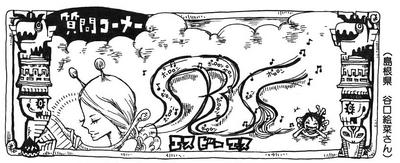 SBS 53 cabecera 5