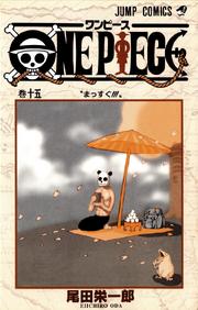Volume 15 Inside Cover