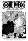 OnePiece ch680 page00