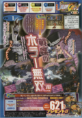 One Piece Musou Battle Perona Moria