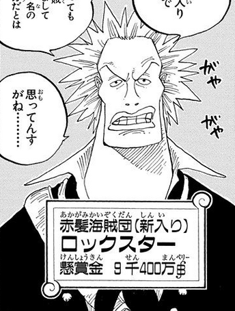 File:Rockstar Manga Infobox.png