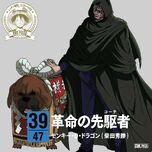 39.Kakumei No Senkusha