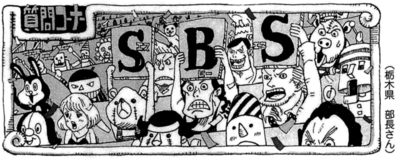 SBS 75 Chap 743