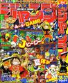 Shonen Jump 2007 numero 36-37
